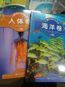 儿童百科百问百答:海洋卷.人体卷.世界各国卷.宇宙卷.地球卷,五本合拍
