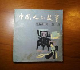 中国人的故事(第五卷.隋至唐/24开本/88年1版1印)