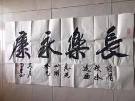著名书法家、北京书协副主席田伯平书法 八平尺——长乐永康