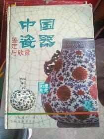 中国瓷器鉴定与欣赏,本书以历代名窑为经(尤其是明清瓷),以瓷器的发展规律为纬,从胎、釉、纹、形、铭几方面,图文结合,介绍了器物的基本特征、真假辨伪、审美价值及收藏意义。是古瓷爱好者的理想选择。