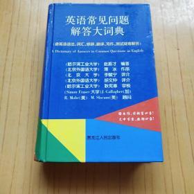 英语常见问题解答大词典