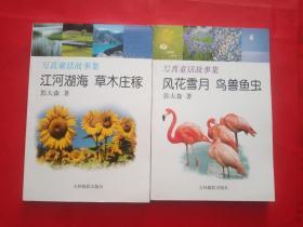 写真童话故事集 江河湖海 草木庄稼, 风花雪月鸟兽鱼虫,两本合售