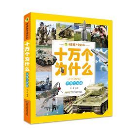 军事与武器(注音美绘版)/中国孩子爱问的十万个为什么