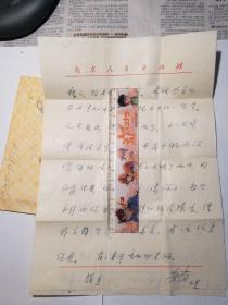 老革命新中国新闻事业的奠基人之一安岗信札