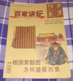 传奇故事 百家讲坛 2013.3(红版)九五品 包邮挂