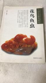 中国传统雕刻题材 花鸟虫鱼