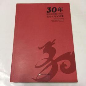 30年影响湖南青少年的30个人与30件事