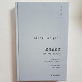 道德的起源:美德、利他、羞耻的演化