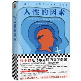 格林文集:人性的因素