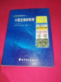 口腔医学精粹丛书:口腔生物材料学