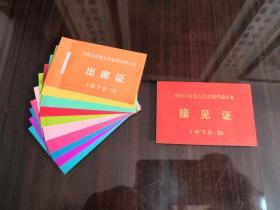 罕见 1978年《中国工会第九次全国代表大会上海代表团》(代表证1张)(接见证1张)(出席证10张)精美可藏,仅此一套