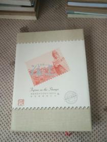 邮票上的福建