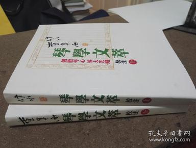 内部资料 查阜西琴学文萃  校注      已