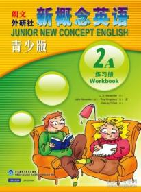 新概念英语青少版2A练习册 亚历山大 外语教学与研究出版社 978