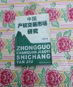 中国产权交易市场研究