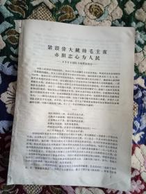 文革资料:  紧跟伟大统帅毛主席 赤胆忠心为人民 6900部队斗争历史简介