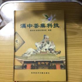 汉中茶业科技