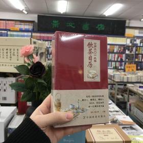 公历二〇一九年饮茶日历