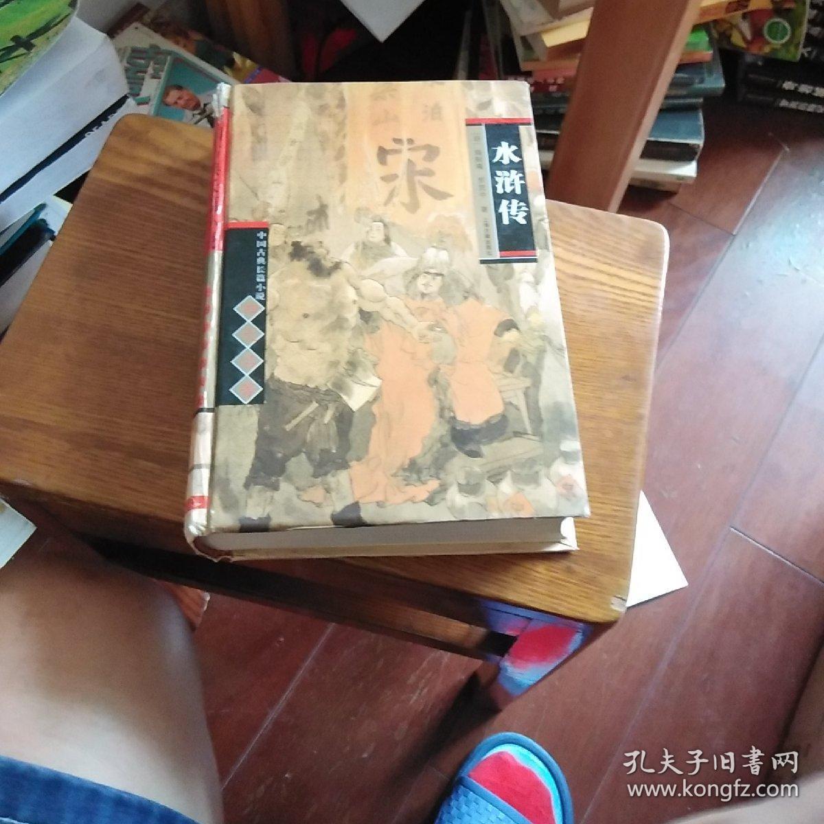 中国古典长篇小说四大名著:水浒传