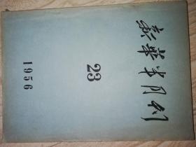 新华半月刊1956年第23期