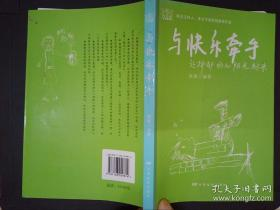 与快乐牵手:让抑郁的心阳光起来:秋微著 中国电影出版社