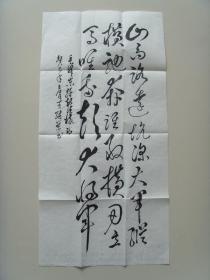 王继荣:书法:诗一首(带信封及简介)