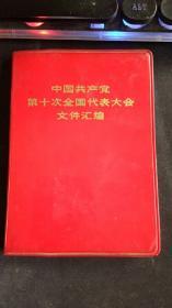 中国共产党第十次全国代表大会文件汇编 文件 人民出版社 一版一印