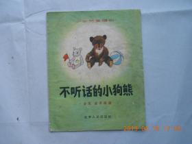 33066《不听话的小狗熊》 [50年代少儿彩色连环画,28开,56年1版1印]
