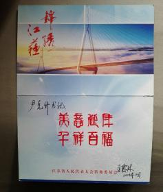 贺年卡:江苏人大委员王霞林签名 签赠