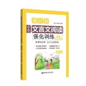 周计划:小学文言文阅读强化训练(赠朗诵音频)(四年级)