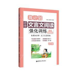 周计划:小学文言文阅读强化训练(赠朗诵音频)(五年级)