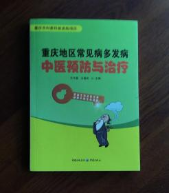 重庆地区常见病多发病——中医预防与治疗