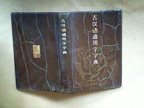 古汉语通用字字典  精装