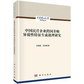 中国民营企业跨国并购异质性特征生成机理研究