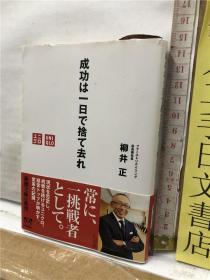 成功は一日で舍て去れ 柳井正 新潮文库 日文原版64开综合书