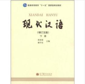 现代汉语(增订5版下) 第5版 第五版