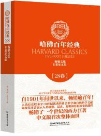 【正道书局】穆勒文集、卡莱尔文集(哈佛百年经典·第28卷)