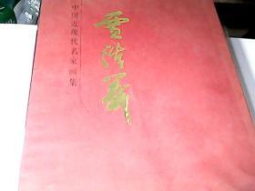 中国近现代名家画集. 贾浩义(8开精装有函套1版1印)