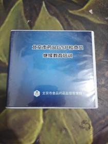 北京市药品gsp检查员继续教育培训