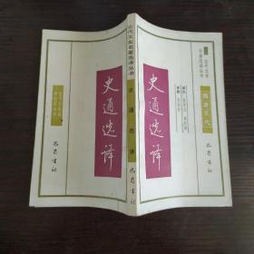 古代文史名著选译丛书 史通选译