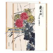 经典绘画临摹范本齐白石梅兰竹菊篇 共两册   9787539863740