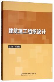 现货-建筑施工组织设计