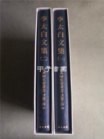 李太白文集 影印静嘉堂文库藏宋本 两函两册全  日本汲古书院 初版初印 10品全新
