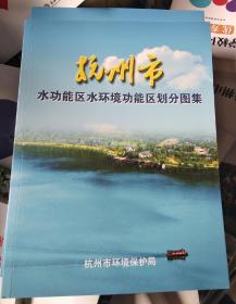 杭州市水功能区水环境功能区划分图集