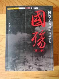 国殇(第2部):国民党正面战场抗战纪实