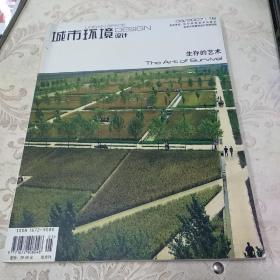 城市环境设计  2007.3