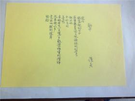 B0656台湾女诗人罗英上世纪精品代表作手迹1页