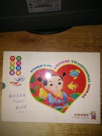 邮票珍藏册【中华美德 古代故事】邮票全