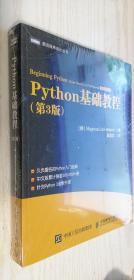 Python基础教程(第3版)第三版 正版新书 未开封摸