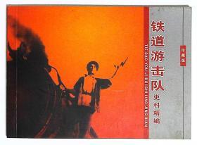 铁道游击队史料精编 钱洪伟主编2010年出版64开本40页 全新 1